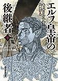 エルフ皇帝の後継者〈下〉 (創元推理文庫) -