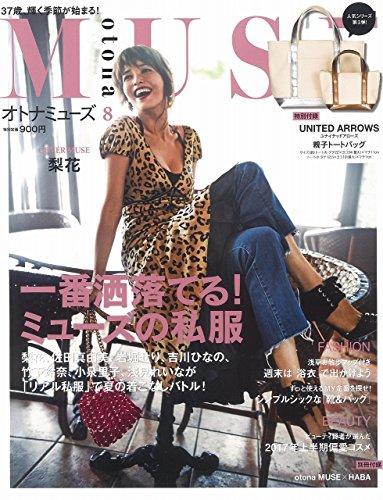 RoomClip商品情報 - otona MUSE(オトナミューズ) 2017年 8月号