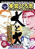 大と大 男達の夢編 アンコール刊行 (講談社プラチナコミックス)