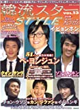 韓流スターstyle vol.13 ヨン様51ページ、ビョンホン貴重写真、チョン・ウソン&カン・ (廣済堂ベストムック 126号)