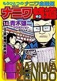 ナニワ銭道(14)「ゼニ道・悪徳の紋章」篇 (TOKUMA COMICS)