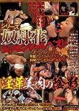 シリーズ奴隷花 エッセンシャルベスト 淫華美肉の陰影 シネマジック [DVD]