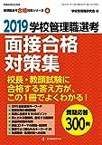 2019 学校管理職選考 面接合格対策集 (管理職選考合格対策シリーズNo.4)