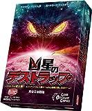 凶星のデストラップ 完全日本語版