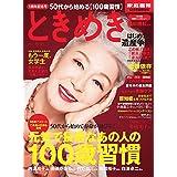 ときめき [雑誌] (家庭画報12月号臨時増刊)