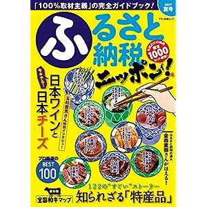ふるさと納税ニッポン! 2017夏号 (「100%取材主義」の完全ガイドブック!)