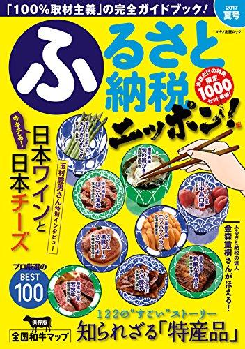 ふるさと納税ニッポン! 201...