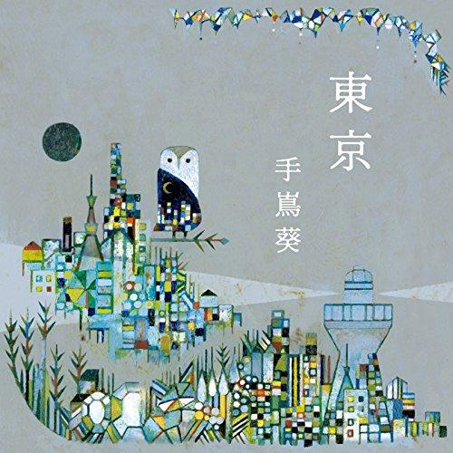手嶌葵 (Aoi Teshima) – 東京 [FLAC / CD] [2017.11.22]