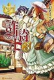 詐騎士3 (レジーナブックス)