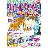 ハーレクイン 漫画家セレクション vol.38 (ハーレクインコミックス)