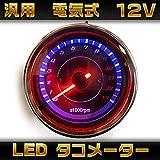 LED タコメーター 電気式 LED照明 12V