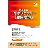 大正製薬 【郵送検査】 健康チェッカー『腸内環境』 1セット(検査1回分)