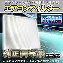 キューブ Z11系 STRIKE エアコンフィルター 27891-AX025