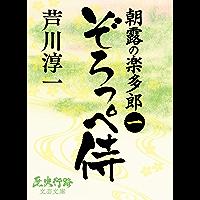 ぞろっぺ侍: 朝露の楽多郎[一] (歴史行路文芸文庫)