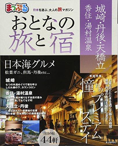 まっぷる おとなの旅と宿 城崎・丹後・天橋立 香住・湯村温泉 (マップルマガジン)