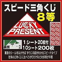 スピード三角くじ 8等 200枚(1シート20枚付X10シート) 日本ブイシーエス(抽選用品)