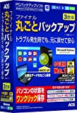 ファイナル丸ごとバックアップ3台版【OSやアプリケーションを簡単操作でバックアップ。ファイル・フォルダ単位やWindowsが起動しない場合の復元に対応】