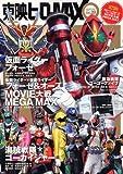 東映ヒーローMAX Vol.39 (タツミムック)
