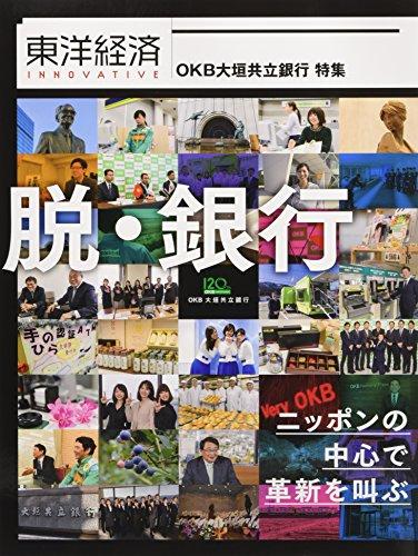 東洋経済INNOVATIVE ニッポンの中心で革新を叫ぶ