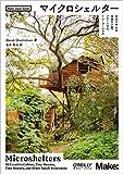 Amazon.co.jpマイクロシェルター ―自分で作れる快適な小屋、ツリーハウス、トレーラーハウス (Make:Japan Books)