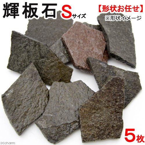 形状お任せ 輝板石 Sサイズ 5枚 国産品