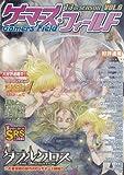 ゲーマーズ・フィールド13th Season Vol.6