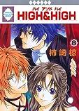 HIGH & HIGH(8) (冬水社・いち*ラキコミックス) (いち・ラキ・コミックス)