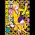 銀座からまる百貨店お客様相談室(4) (モーニングコミックス)