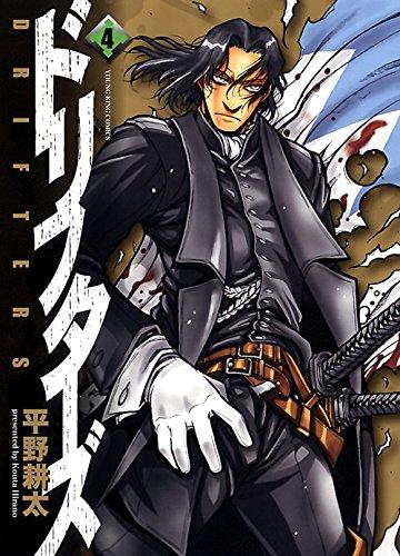ドリフターズ  第4巻 (ヤングキング・コミックス)