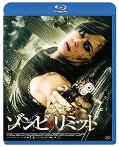 ゾンビ・リミット Blu-ray
