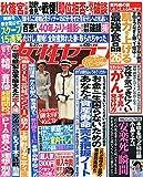 週刊女性セブン 2019年 6/27 号 [雑誌] 画像