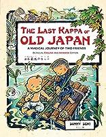 The Last Kappa of Old Japan,Bilingual Edition―日本最後のカッパ
