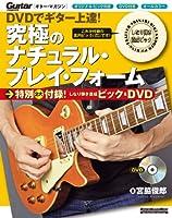 (しなり弾き養成ピック&DVD付き) DVDでギター上達! 究極のナチュラル・プレイ・フォーム (リットーミュージック・ムック)