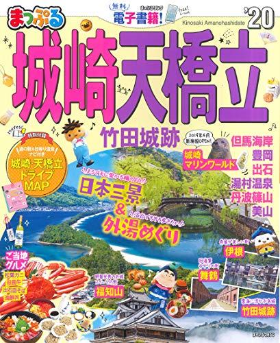 まっぷる 城崎・天橋立 竹田城跡'20 (マップルマガジン 関西 11)