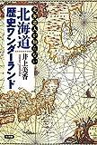 北海道人が知らない北海道歴史ワンダーランド