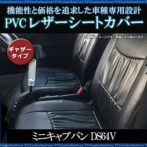 「即納/あす楽」シートカバー ミニキャブ バン DS64V ...