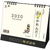 トーダン 卓上L ちょっと和な 2020年 カレンダー 卓上 CL-1010