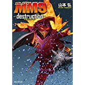 MM9―destruction― (創元SF文庫)