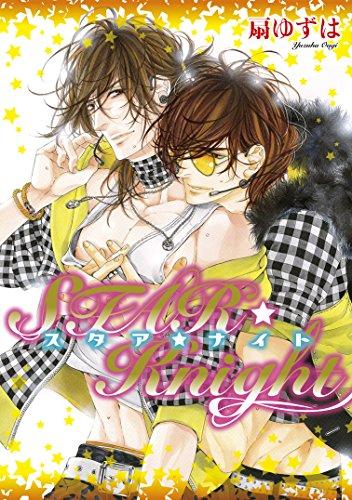 【Amazon.co.jp限定】 STAR☆Knight(スタア☆ナイト) オリジナル・ポストカードつき (ディアプラス・コミックス)の詳細を見る
