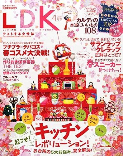 LDK (エル・ディー・ケー) 2015年 04月号 [雑誌]の詳細を見る