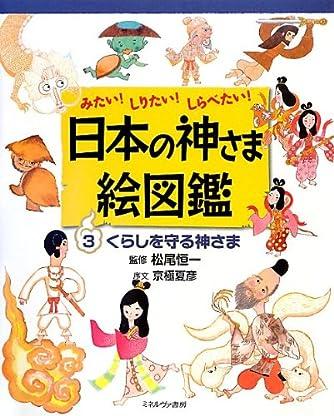 みたい!しりたい!しらべたい!日本の神さま絵図鑑〈3〉くらしを守る神さま