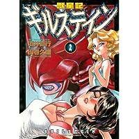 獣星記ギルステイン 2 (サンデーGXコミックス)