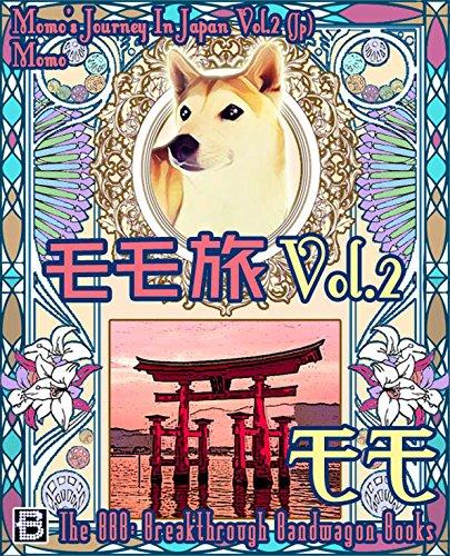 モモ旅 Vol.2 (The BBB: Breakthrough Bandwagon Books)
