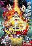 ドラゴンボールZ 復活の「F」[DVD]