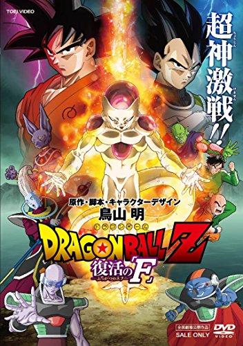ドラゴンボールZ 復活の「F」 [DVD]