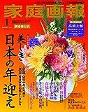 家庭画報 2019年 01月号プレミアムライト版 (家庭画報 増刊)