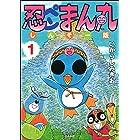 忍ペンまん丸 しんそー版: (1)【電子限定カラー特典付】 (ぶんか社コミックス)