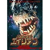 バトル・オブ・エイリアン [DVD]