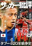 サッカー批評(72) (双葉社スーパームック)