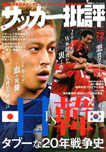 サッカー批評(72) (双葉社スーパームック) -